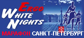 Ergo White Nights Марафон Санкт-Петербург
